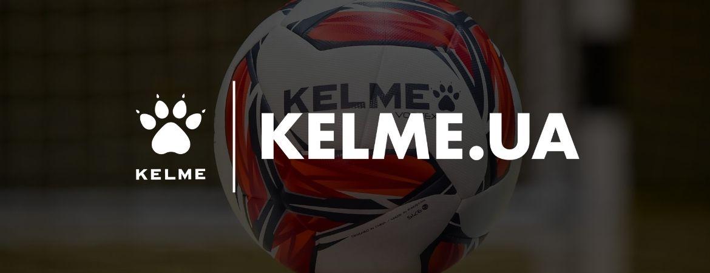 Промовідео Kelme Україна