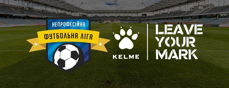 Kelme Україна — технічний спонсор Непрофесійної Футбольної Ліги