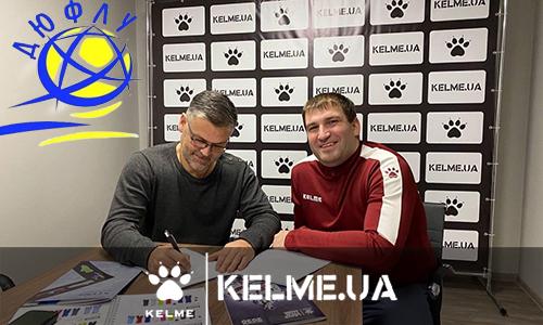 Відтепер Дитячо-юнацька футбольна ліга України та Kelme – партнери!
