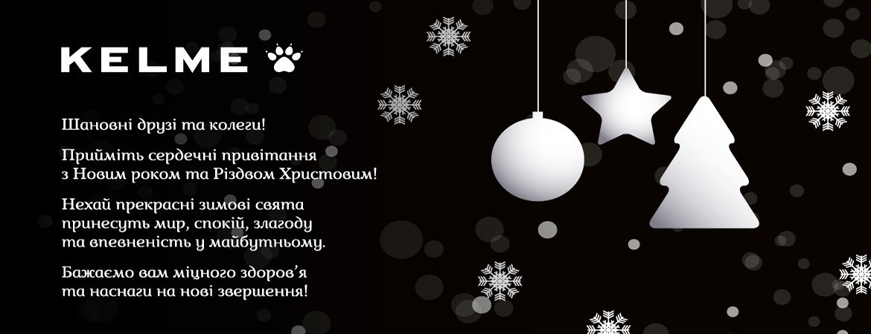 Kelme Ukraine вітає з новорічними святами!