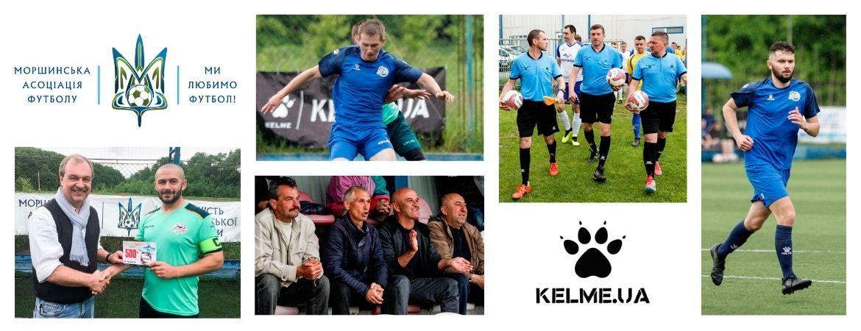 Kelme — технічний партнер Моршинської Асоціації Футболу